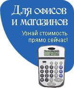 Расчёт абонентской платы для офисов и магазинов
